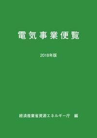 2018年版 電気事業便覧