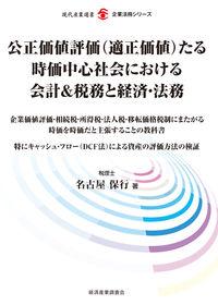 公正価値評価(適正価値)たる時価中心社会における会計&税務と経済・法務