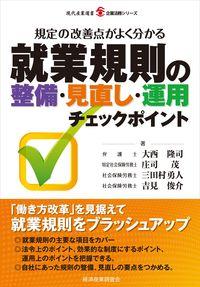 就業規則の整備・見直し・運用 チェックポイント