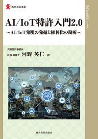 AI/IoT特許入門2.0