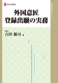 外国意匠登録出願の実務
