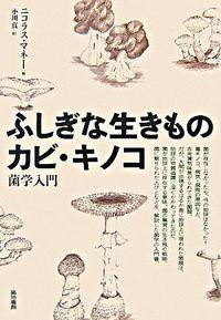 ふしぎな生きものカビ・キノコ / 菌学入門