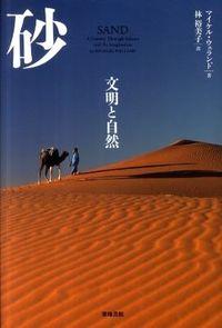 砂 / 文明と自然