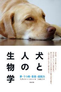 犬と人の生物学 / 夢・うつ病・音楽・超能力