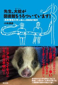 先生、大蛇が図書館をうろついています! [鳥取環境大学]の森の人間動物行動学