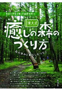東大式癒しの森のつくり方 / 森の恵みと暮らしをつなぐ