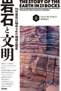 岩石と文明