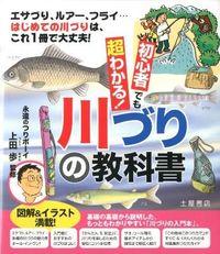 初心者でも超わかる!川づりの教科書 : エサづり、ルアー、フライ…はじめての川づりは、これ1冊で大丈夫!