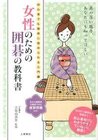 女性のための囲碁の教科書 : 初心者でも簡単に始められる入門編