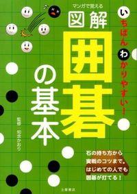 マンガで覚える図解囲碁の基本 / いちばんわかりやすい!