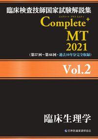 臨床検査技師国家試験解説集 Complete+MT 2021 Vol.2 臨床生理学