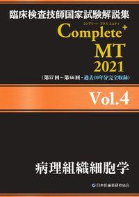 臨床検査技師国家試験解説集 Complete+MT 2021 Vol.4 病理組織細胞学