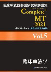 臨床検査技師国家試験解説集 Complete+MT 2021 Vol.5 臨床血液学