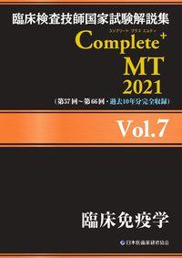 臨床検査技師国家試験解説集 Complete+MT 2021 Vol.7 臨床免疫学