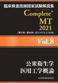 臨床検査技師国家試験解説集 Complete+MT 2021 Vol.8 公衆衛生学/医用工学概論
