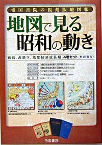 地図で見る昭和の動き / 戦前、占領下、高度経済成長期