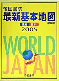 最新基本地図 : 世界・日本