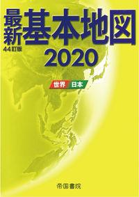 最新基本地図2020 世界・日本