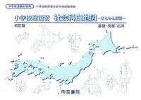 小学校総復習 社会科白地図 まとめと演習 二訂版