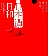 日本酒日和 / 和の酒でほんのり桜色