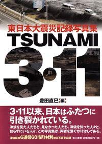 TSUNAMI 3・11 / 東日本大震災記録写真集
