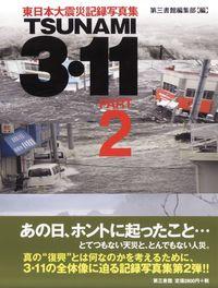 TSUNAMI 3・11 part 2 / 東日本大震災記録写真集