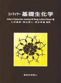 ストライヤー基礎生化学