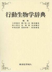 行動生物学辞典