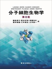 分子細胞生物学 第8版
