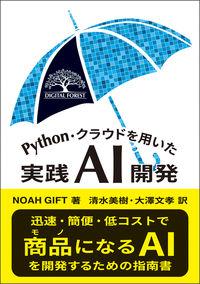 Python・クラウドを用いた実践AI開発