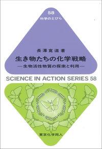 生き物たちの化学戦略 / 生物活性物質の探索と利用