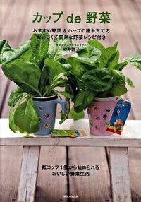 カップde野菜 : おすすめ野菜&ハーブの簡単育て方おいしくて簡単な野菜レシピ付き