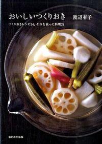 おいしいつくりおき / つくりおきレシピ34、それを使った料理32