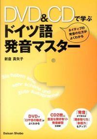 DVD&CDで学ぶドイツ語発音マスター : ネイティブの発音の仕方がよくわかる