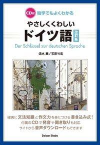CD付 独学でもよくわかる やさしくくわしいドイツ語 改訂版