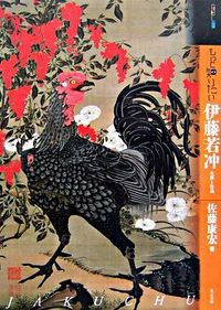 もっと知りたい伊藤若冲 / 生涯と作品
