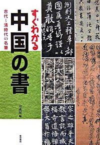 すぐわかる中国の書 / 古代~清時代の名筆