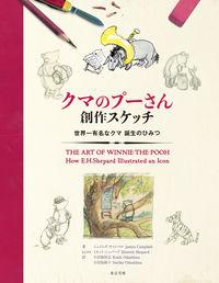 クマのプーさん創作スケッチ / 世界一有名なクマ誕生のひみつ
