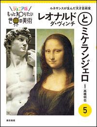 ジュニア版もっと知りたい世界の美術 5 レオナルド・ダ・ヴィンチとミケランジェロ