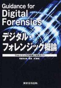 デジタル・フォレンジック概論 / フォレンジックの基礎と活用ガイド