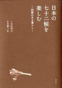 日本の七十二候を楽しむ / 旧暦のある暮らし