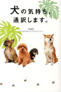 犬の気持ち、通訳します。