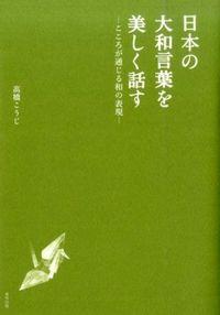 日本の大和言葉を美しく話す 第3版 / こころが通じる和の表現