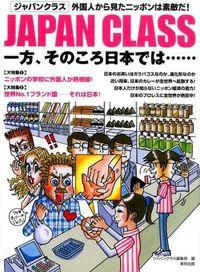 JAPAN CLASS一方、そのころ日本では... / 外国人から見たニッポンは素敵だ!