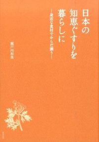 日本の知恵ぐすりを暮らしに / 身近な食材でからだ調う
