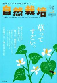 自然栽培 vol.3(2015 Summer) / 農からはじまる地球ルネサンス