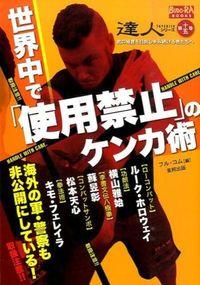 達人シリーズ 第15巻 / 武の極意を目指し歩み続ける者たちへ