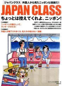 JAPAN CLASSちょっとは控えてくれよ、ニッポン! / 外国人から見たニッポンは素敵だ!
