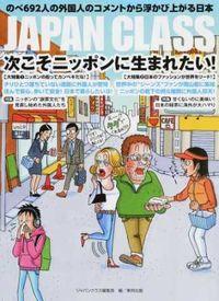 JAPAN CLASS次こそニッポンに生まれたい! / のべ692人の外国人のコメントから浮かび上がる日本