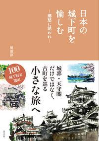 日本の城下町を愉しむ / 郷愁に誘われ